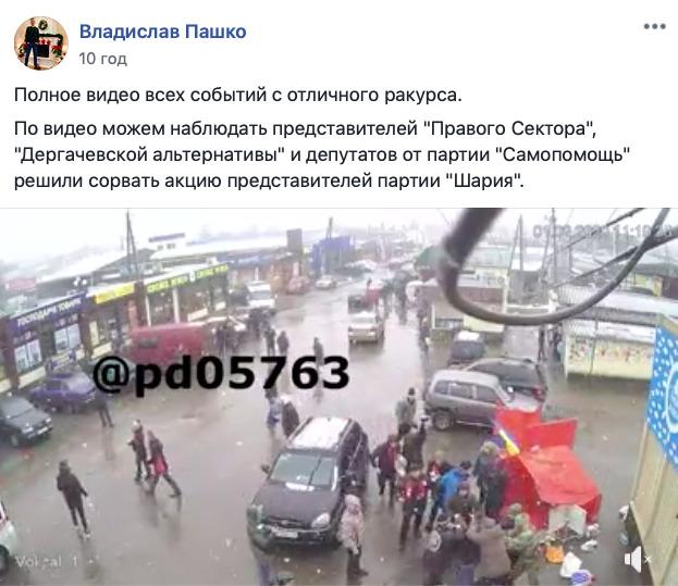 Намети Партії Шарія розгромили на Харківщині 01