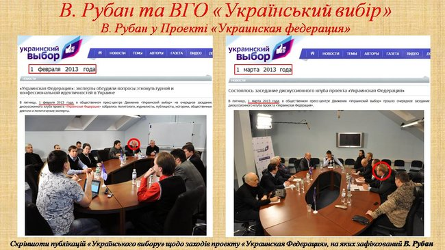 Рубан - российский политический проект: презентация СБУ о деятельности руководителя Офицерского корпуса 09