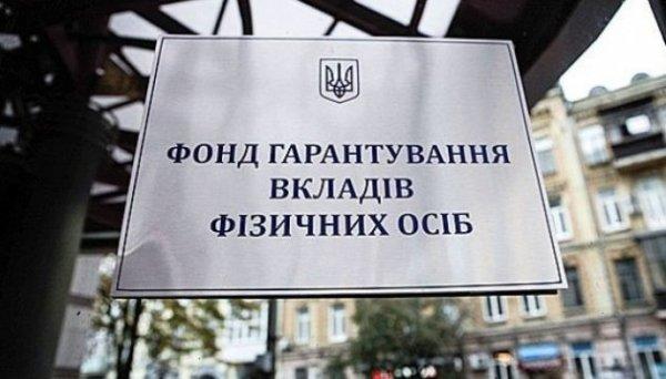 Фонд гарантирования: Из-за решения суда в Украине могут ...