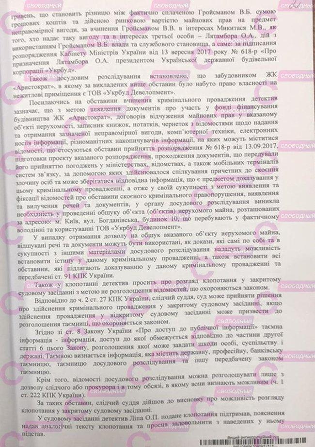 Гройсман отримував 75 млн грн хабаря від Микитася, - журналіст 02