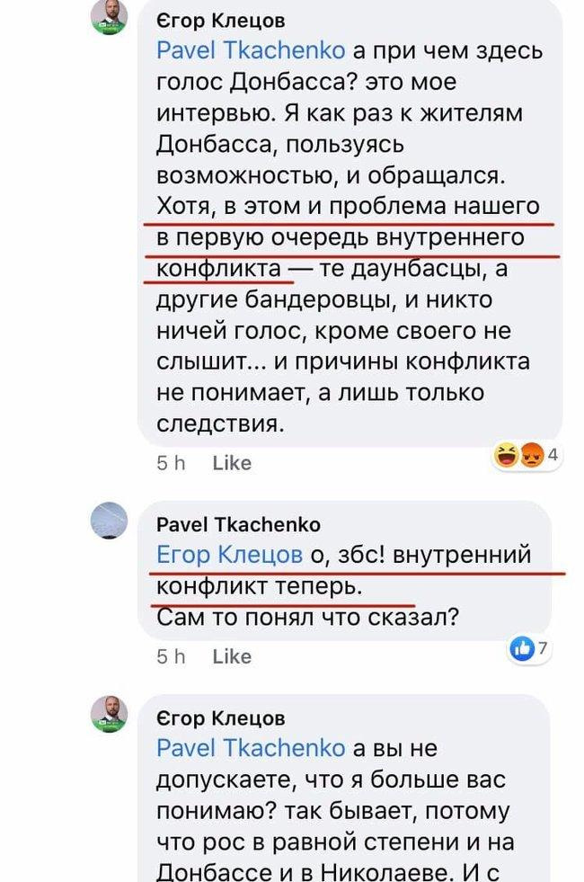 СН у Миколаєві висунула в депутати Клецова, який виступав на Новороссия ТВ на підтримку найманців РФ 04