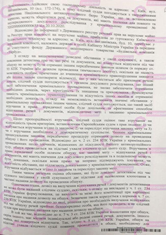 Гройсман отримував 75 млн грн хабаря від Микитася, - журналіст 04