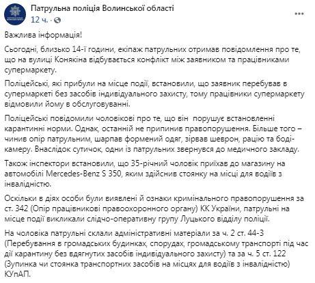 Чоловік у Луцьку зайшов без маски до супермаркету і спровокував конфлікт: постраждав поліцейський 02