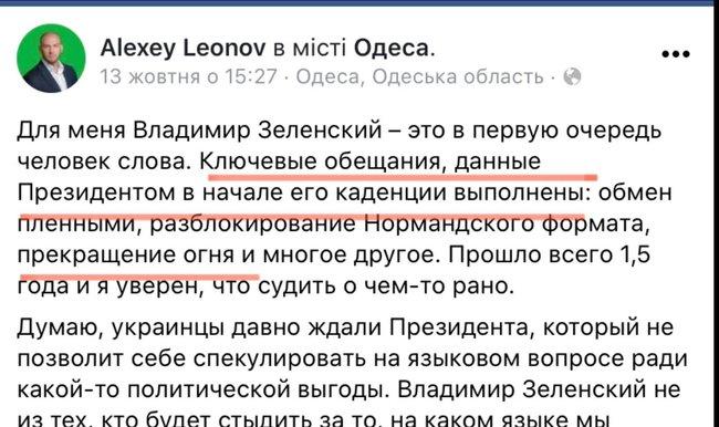 Слуга народу Леонов вперше за час роботи виїхав на лінію фронту і став зрадофілом, дізнавшись, що найманці РФ стріляють щодня, - Бутусов 02