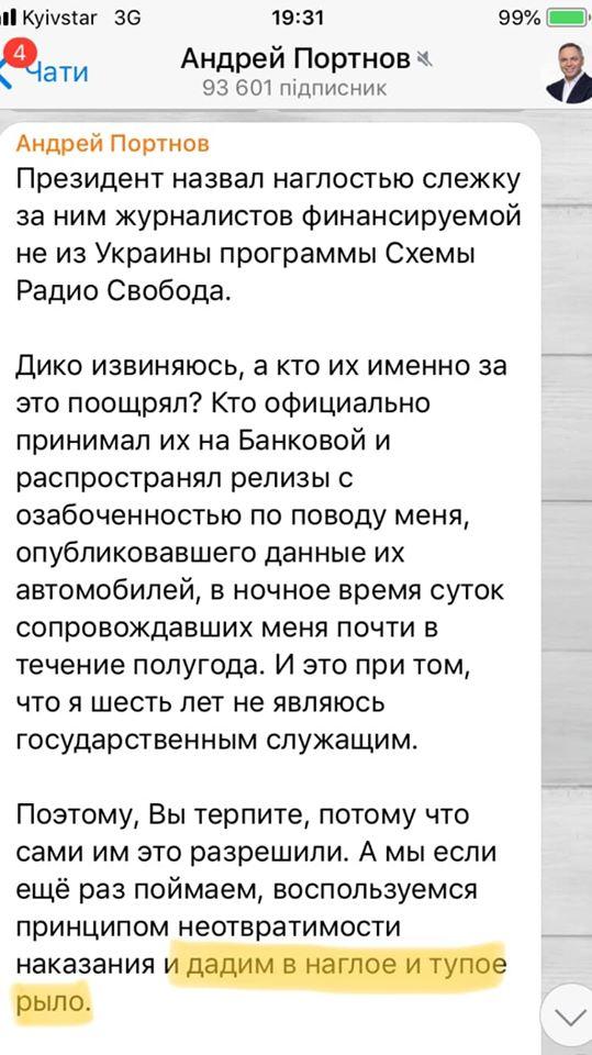 Портнов погрожує побиттям журналістам Радіо свобода 01
