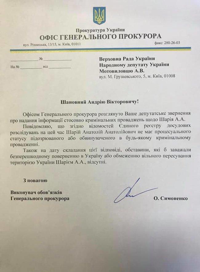 Шарій спокійно може повернутися в Україну, - Офіс генпрокурора 01