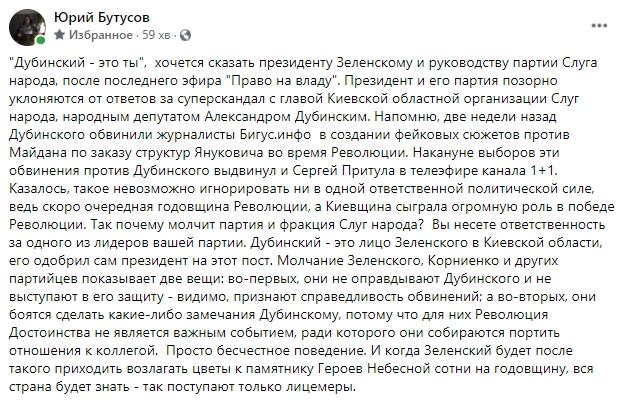 Президент і його партія ганебно ухиляються від відповідей на суперскандал із Дубінським, - Бутусов 01