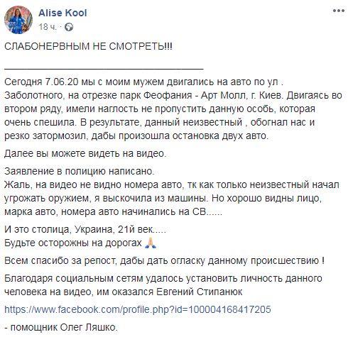 Охоронець Ляшка підрізав машину в Києві і погрожував пістолетом. Він заявляє, що йому самому погрожували ножем 02