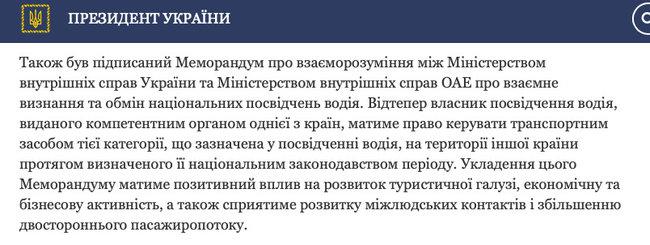 Офіс президента повідомив про визнання в ОАЕ українських водійських прав. Насправді їх визнають там з 2007 року, - ЗМІ 01