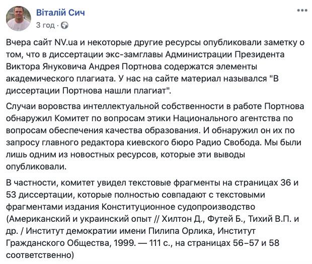Слуга народа Дубинский опубликовал телефон журналиста Сыча, тому угрожают 01