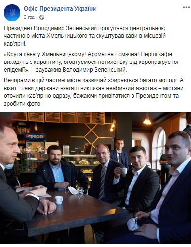 Зеленський, Єрмак та інші офіційні особи порушили закон, відвідавши кафе в Хмельницькому, і мають заплатити штраф, - Бутусов 02