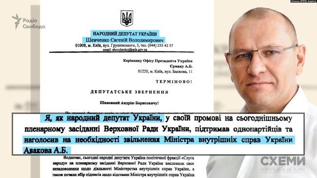 11 депутатів ОПЗЖ просили надати їм охорону за держкошти, - ЗМІ 03