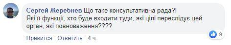 Путінська хотілка про переговори напряму з терористами: реакція користувачів на сторінці ОП у звязку зі створенням консультативної ради стосовно Донбасу 03