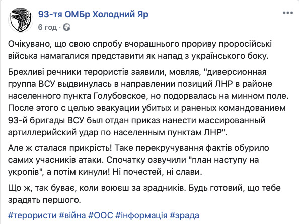 93-тя бригада виклала пост російського терориста, який заявив, що вони атакували наші позиції: Всім бійцям озвучили план наступу на укропів 02