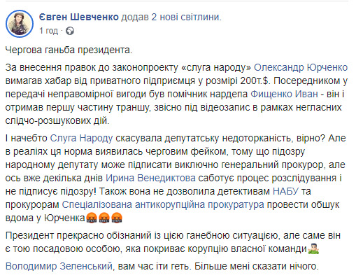 Президенте Зеленський - вам час іти геть!, - агент НАБУ Шевченко 01