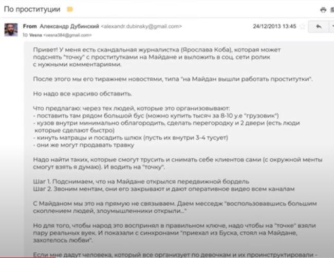 Слуга народу Дубінський є автором фейку про повій Майдану, - ЗМІ 01