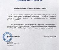Порошенко наградил Поповича орденом Свободы (посмертно). ДОКУМЕНТ