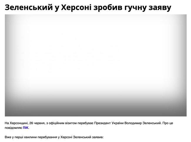 Херсонські ЗМІ відмовилися публікувати новини про візит Зеленського 02