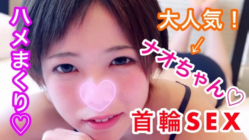 FC2-PPV-991986 【個人撮影】ナオ19歳 大人気!ショートカット女子とハメまくり首輪SEX!