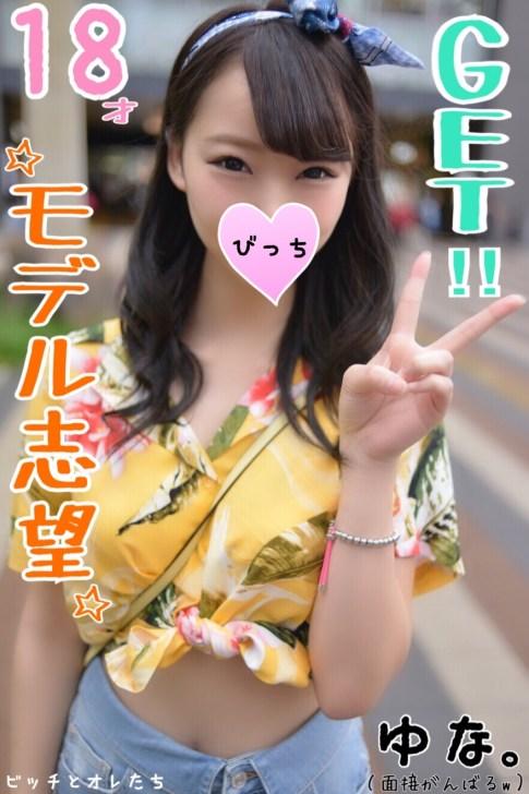 FC2-PPV-1131911 【マジ卍】モデル志望の18才美少女を面接のフリして大人の世界を味わせてヤったぜww