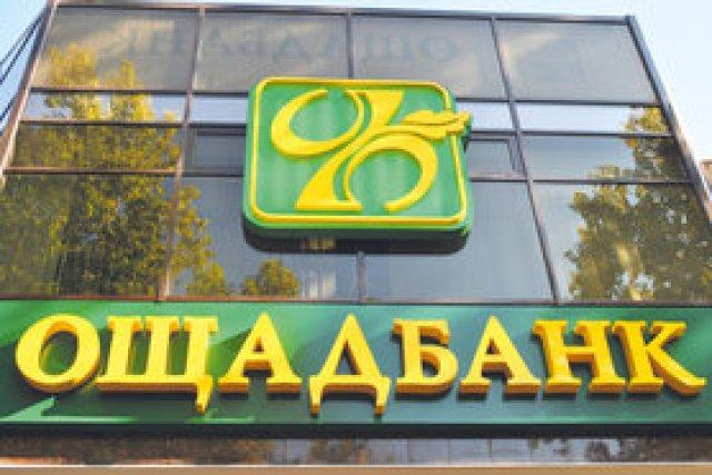 """""""Ощадбанк"""" призвал к сотрудничеству объявившую о работе с банком Ахметова """"Укрпошту"""""""
