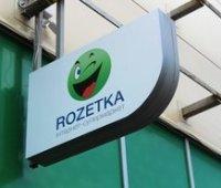 Rozetka объединится с владельцем площадок Prom.ua и Bigl.ua