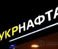 """Суд вновь обязал ГФС описать несуществующий газ в счет налогового долга """"Укрнафты"""""""