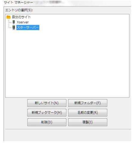 File_Zilla接続設定