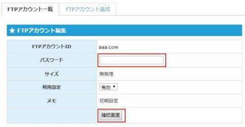 スターサーバーFTPパスワード変更