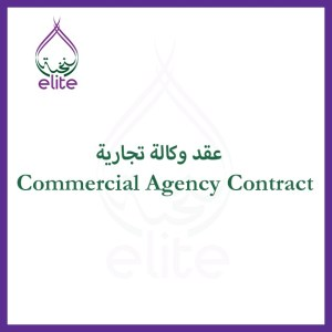 commercial-agency-contract.jpeg