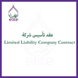 limited-liability-company-contract.jpeg