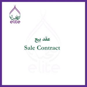 sale-contract.jpegv