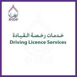 Driving License Services Abu Dhabi 024120000