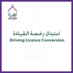 Driving license conversion UAE 024120000