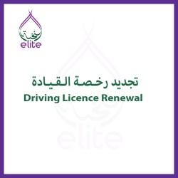 Driving license renewal UAE 024120000