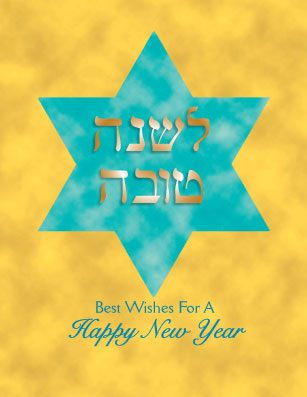 Rosh Hashanah Cards - Jewish New Year Cards