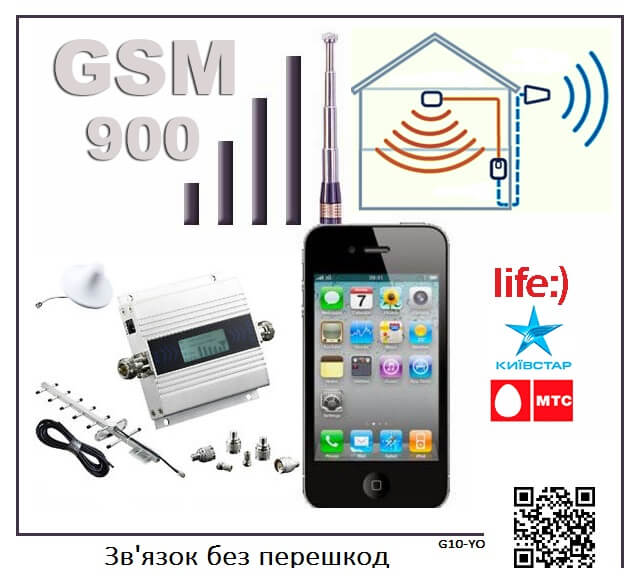 gsm-repeater-g10-yo