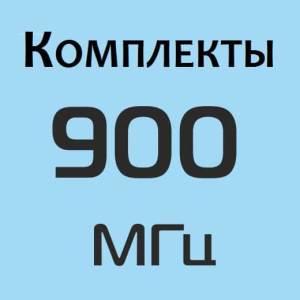 Комплекти 900 МГц