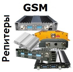 repeaters-gsm