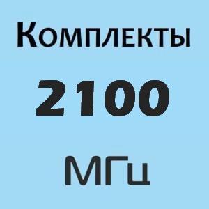 Комплекти 2100 Мгц