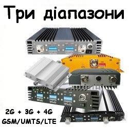 Репітери GSM / 3G / Lte