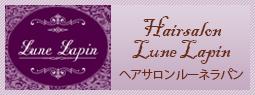 旭川 美容室 Lune Lapin ルーネラパン