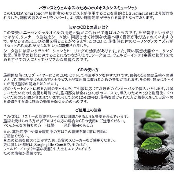 Homeostasis Music For AromaTouch Practitioners From SurgingLife Jacket Inside Japanese
