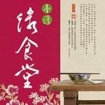 【發現系列】台灣綠食堂