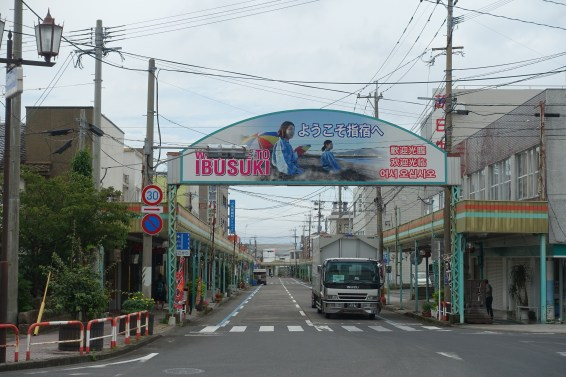 Ibusuki welcome sign