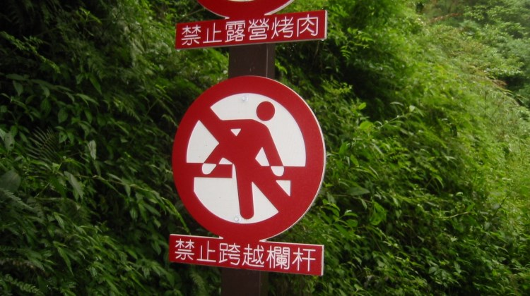 A warning sign in Taiwan