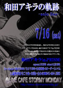 和田アキラの軌跡7B5