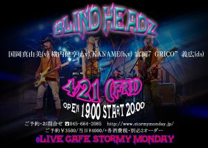 blind headz_b5_4