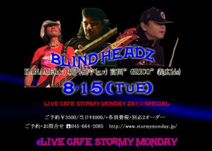 blind headz_b5_8