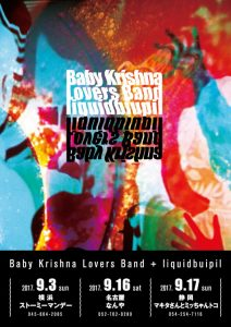 Baby Krishina Lovers Band + liquidbiupil